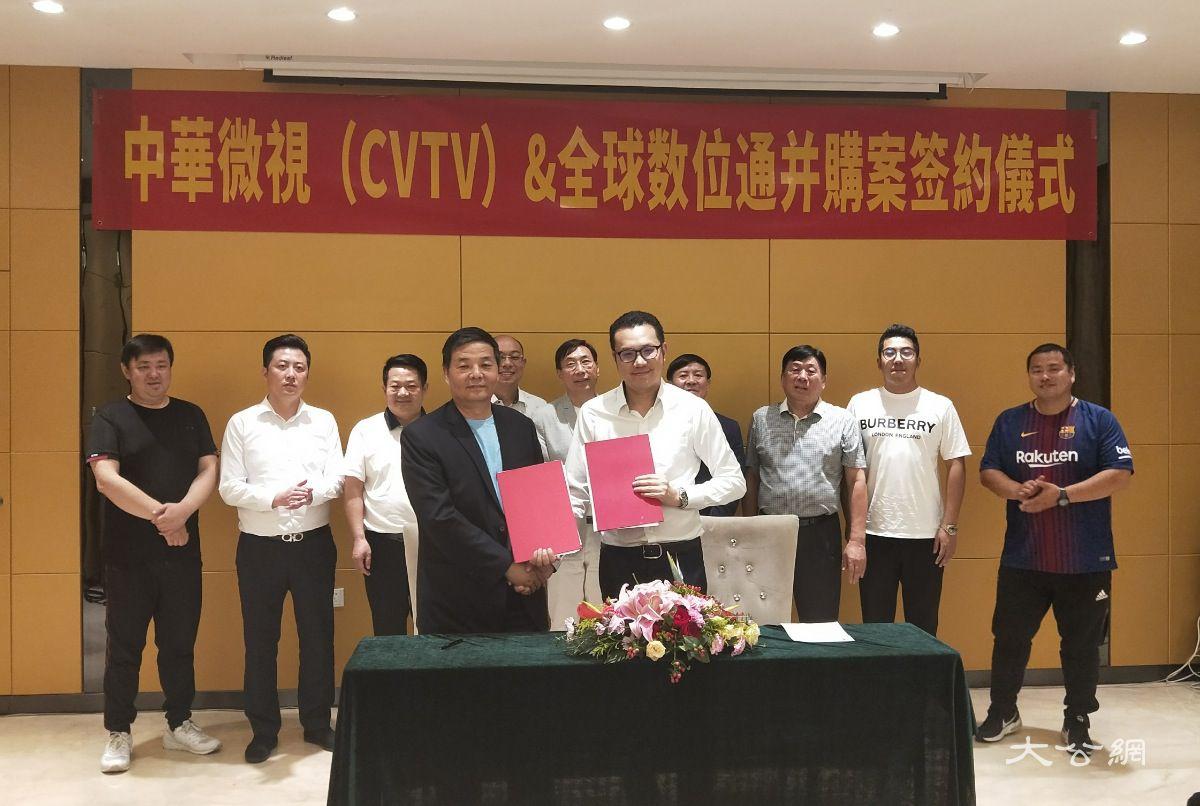 中华微视并购台湾全球数字通 服务全球华人社区娱乐互动