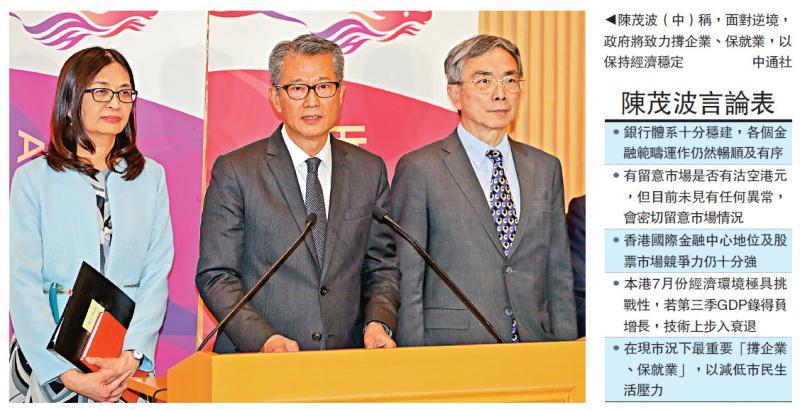 <b>?陈茂波:今季香港经济有衰退风险</b>