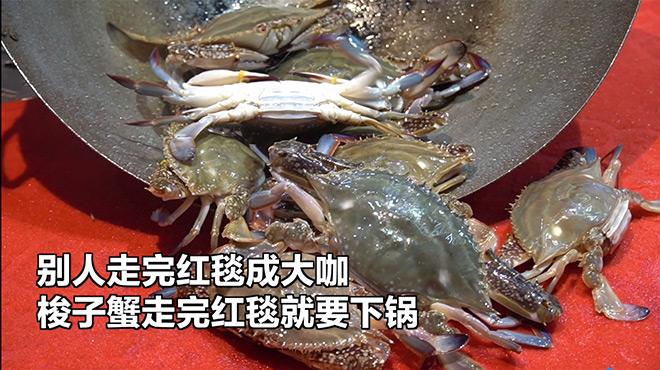 ?生鲜店安排梭子蟹走红毯 顾客:快点走 急着吃呢