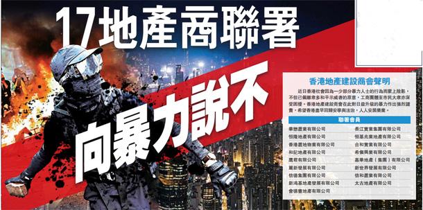 暴乱祸港商界忍无可忍 香港17家地产商联署向暴力
