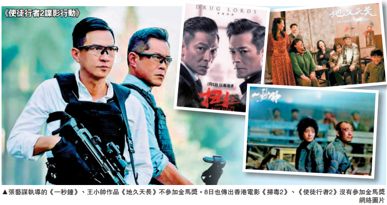 ?香港多家电影公司纷纷表态 取消参加金马奖