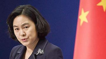 """中國斥美方打著""""宗教自由""""的旗號干涉別國內政"""