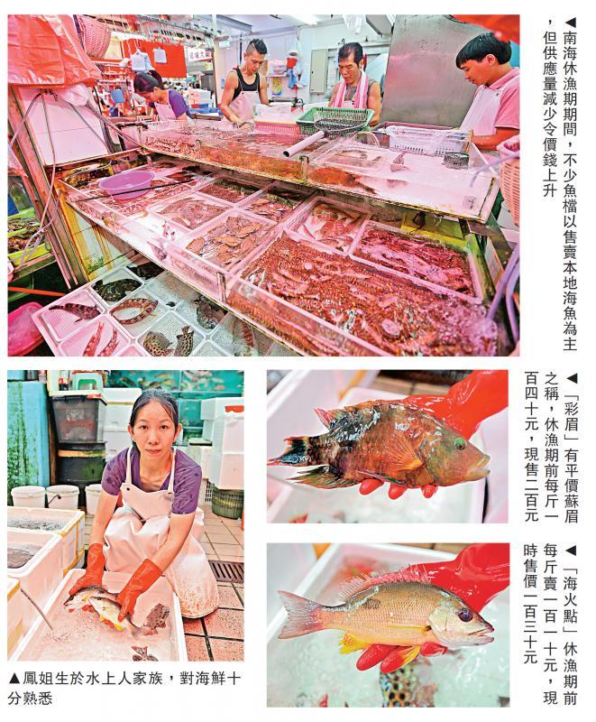 ?休渔期减产两成 海鱼每斤贵40元