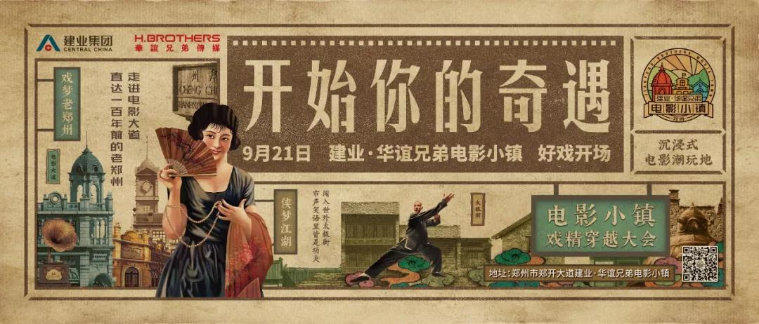 华谊兄弟电影小镇 将于9月21日开业