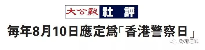 大公报提倡设「香港警察日」 议员大力支持