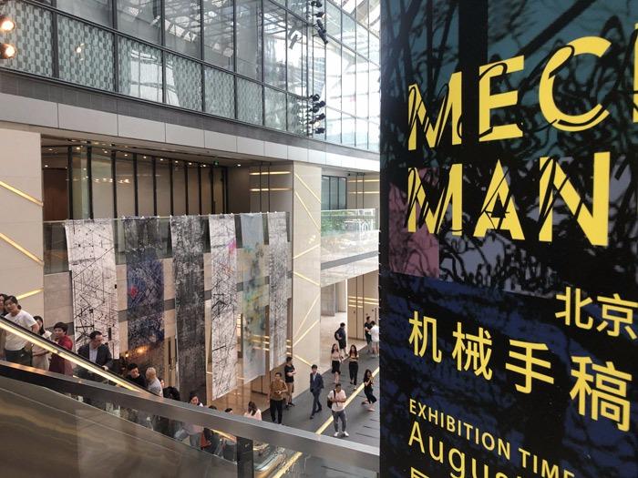 """探索自由與規則的維度:""""機械手稿·黃建成的藝術""""在京開幕"""