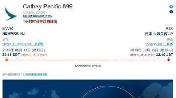 国泰CX899未提交机组人员名单 被禁止进入中国领空