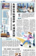 A20:中国