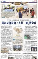 B7:中国