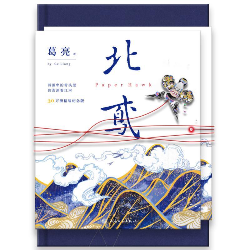 港作家首晋十强 葛亮角逐茅盾文学奖