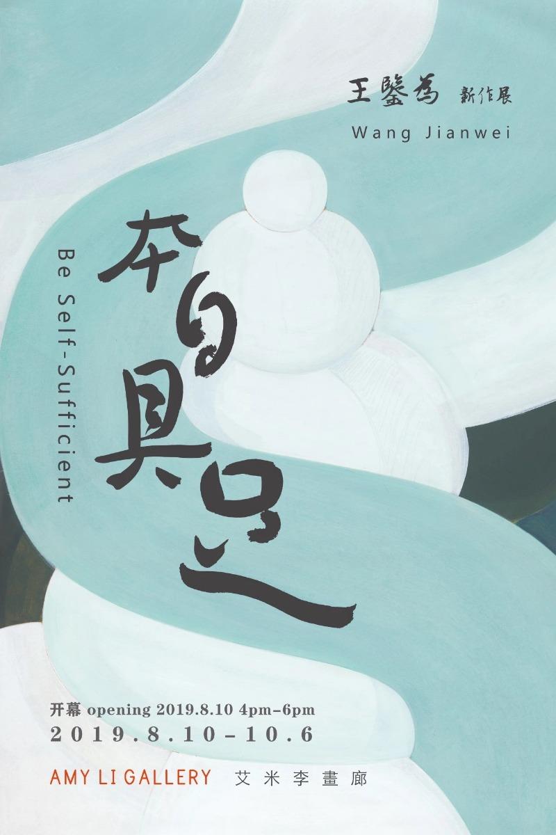 """""""天一生水""""到""""本自具足"""":中國人的宇宙觀和世界觀"""