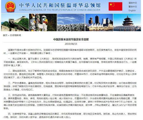 旅遊季來臨 駐溫哥華總領館提醒中國遊客注意安全