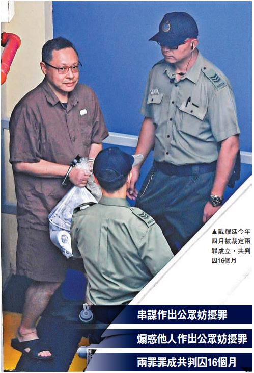 """?戴耀廷保释出狱即狂言撑暴 鼓吹""""违法达义""""荼毒青年"""