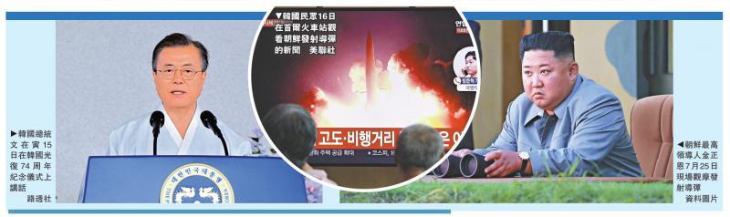 朝拒与韩方对话 三周内第六度射导弹
