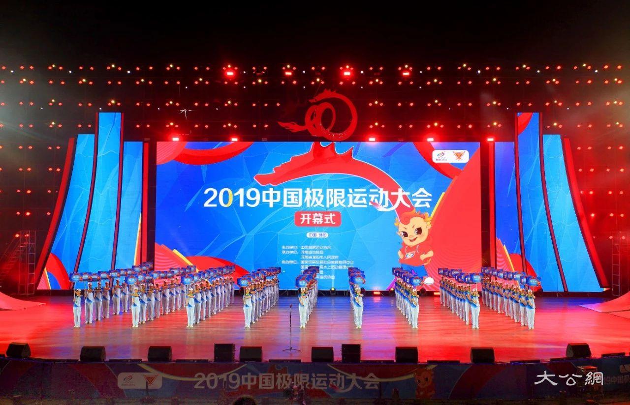 「激情 超越 夢想」 首屆中國極限運動大會在清豐震撼開幕