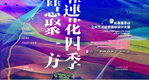 """""""蓮花四季·匯聚一方""""長春蓮花山公共藝術裝置國際設計大賽正式發布"""