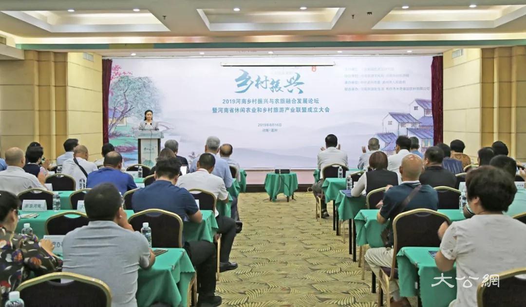 河南省休閑農業和鄉村旅遊產業聯盟成立