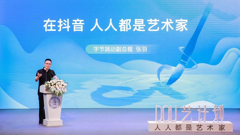 """北师大、抖音联合启动全民美育""""DOU艺计划 """""""