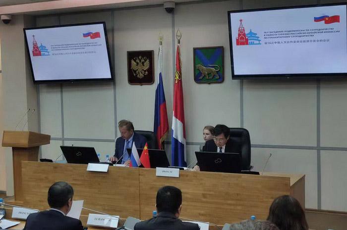 中俄人文合作委員會旅遊合作分委會第十六次會議在俄召開