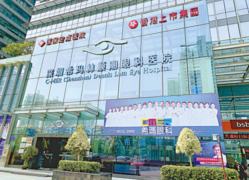深圳港资医疗机构