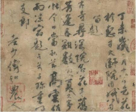 宣和旧藏,千年剧迹——杨凝式《乞花帖》现身人间