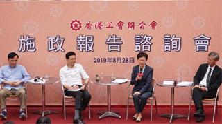 ?林鄭出席工聯會施政報告諮詢會 將研短期紓困