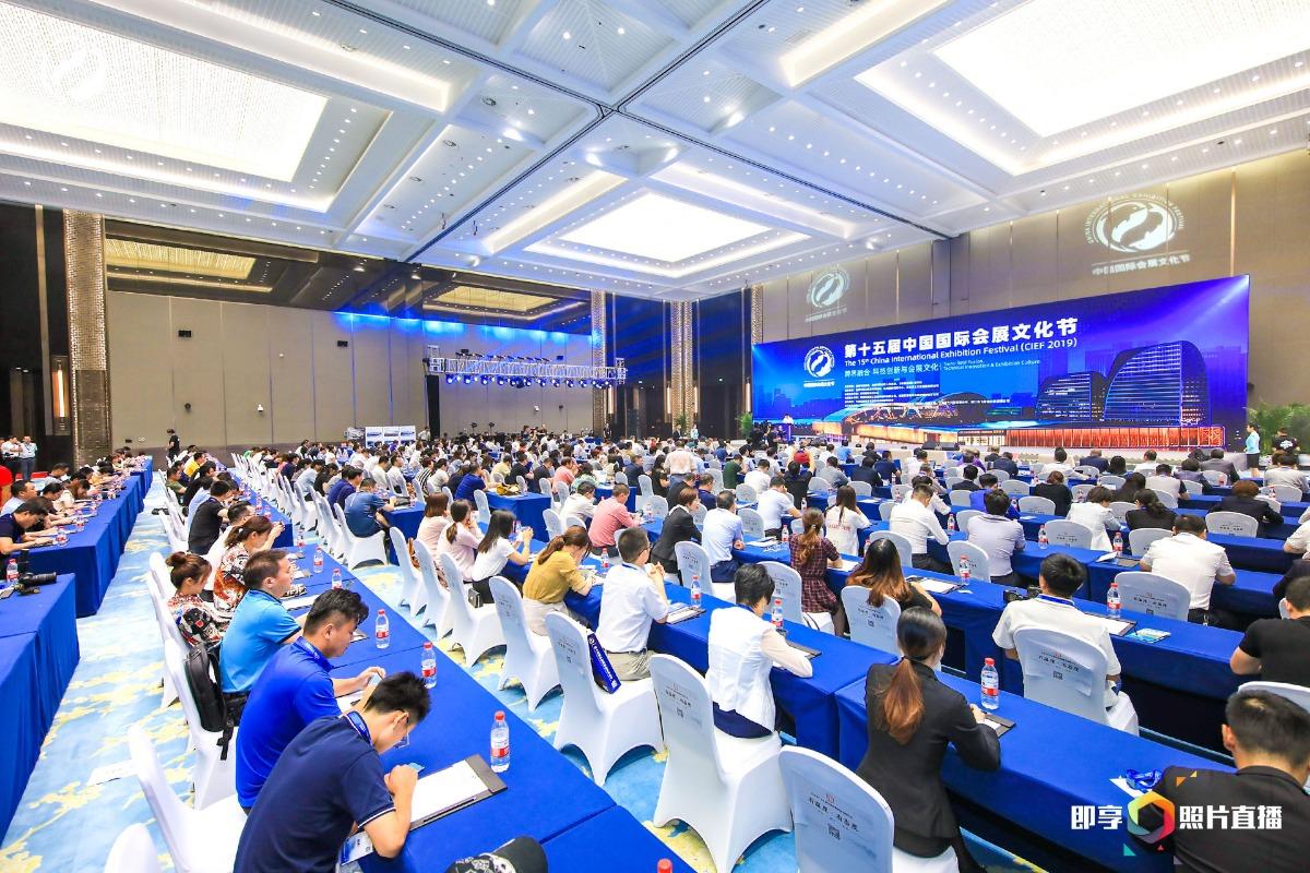 第十五届中国国际会展文化节在杭州召开