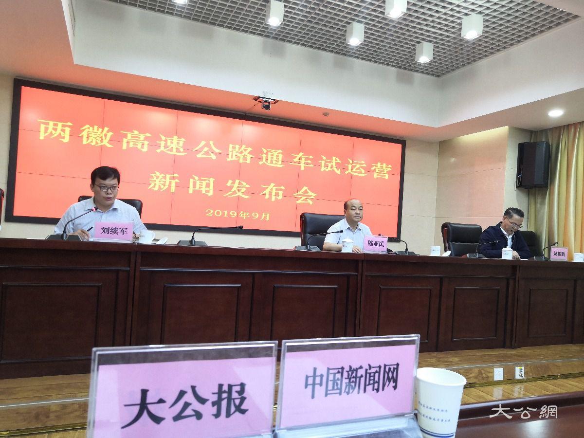 陇南-宝鸡-汉中便捷高速开行 ——甘肃首条经营性公路两徽高速3日通车