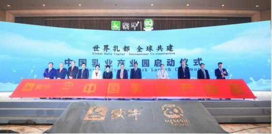 蒙牛2019中报:中国乳业产业园引领中国乳业下一个黄金十年