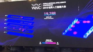 AI新锐势力集体亮相世界人工智能大会