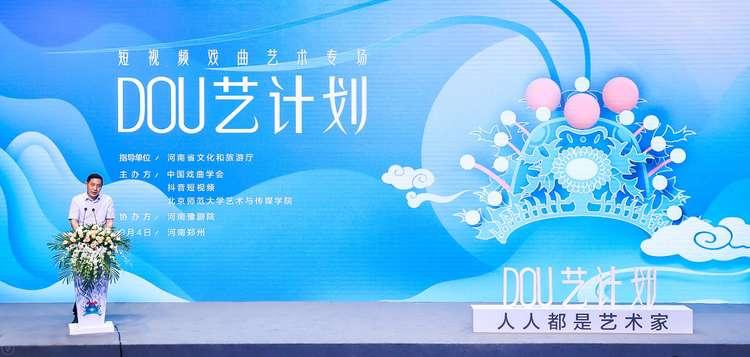 """中国戏曲学会、河南豫剧院加入抖音""""DOU艺计划"""""""