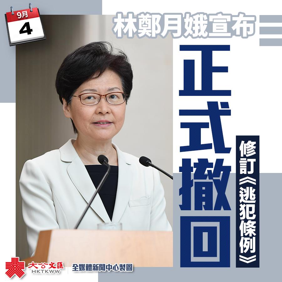 林鄭月娥宣布正式撤回修訂《逃犯條例》草案