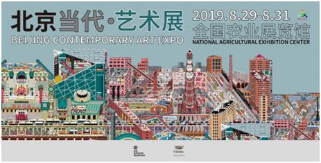 """""""北京当代·艺术展"""",一场不忍说再见的艺术盛会"""