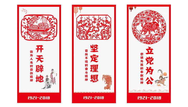 红船精神-系列海报