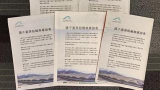 """香港机管局报纸刊文 呼吁示威者""""不要再阻碍无辜旅客"""""""