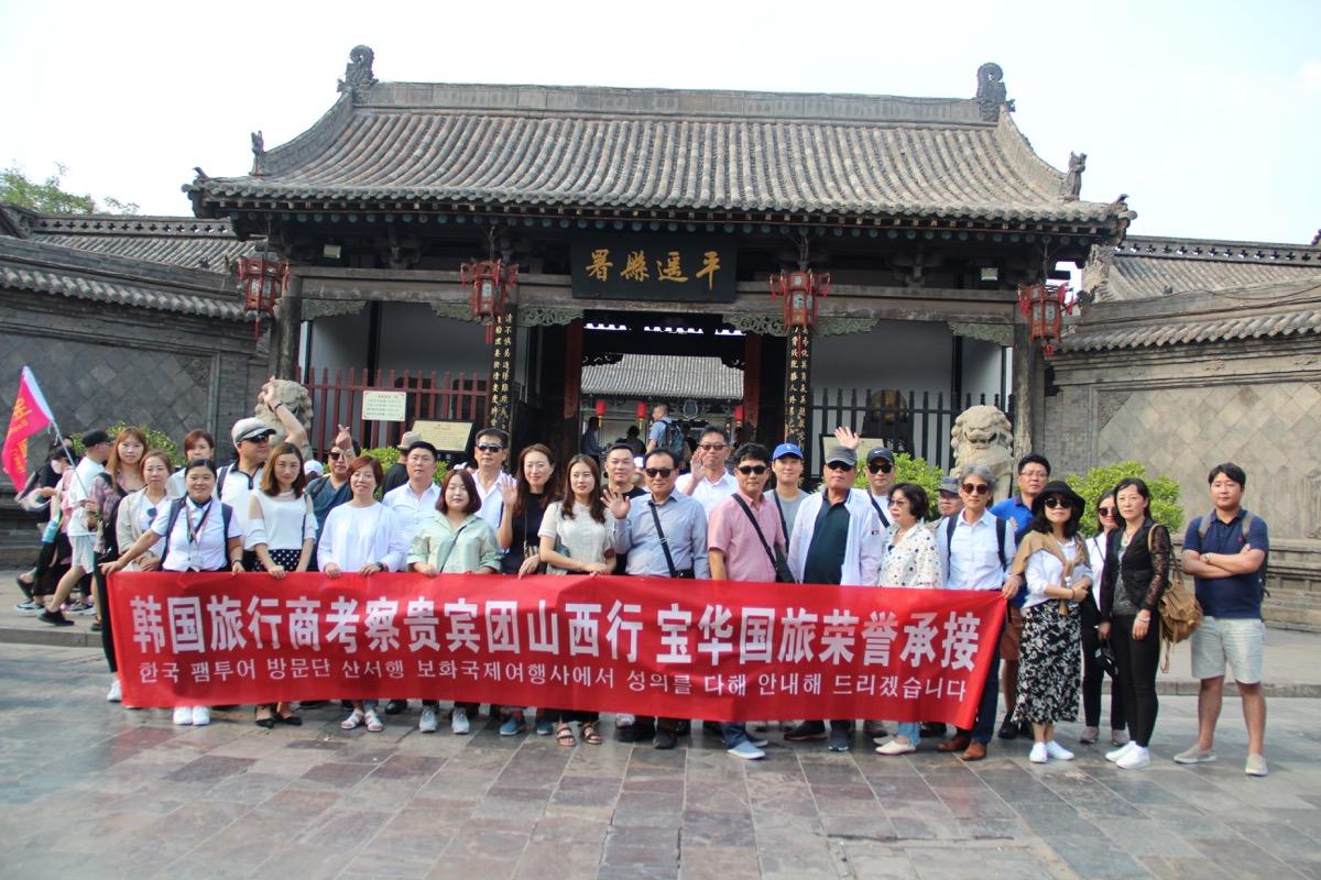 韩国旅行商组团推介山西风光