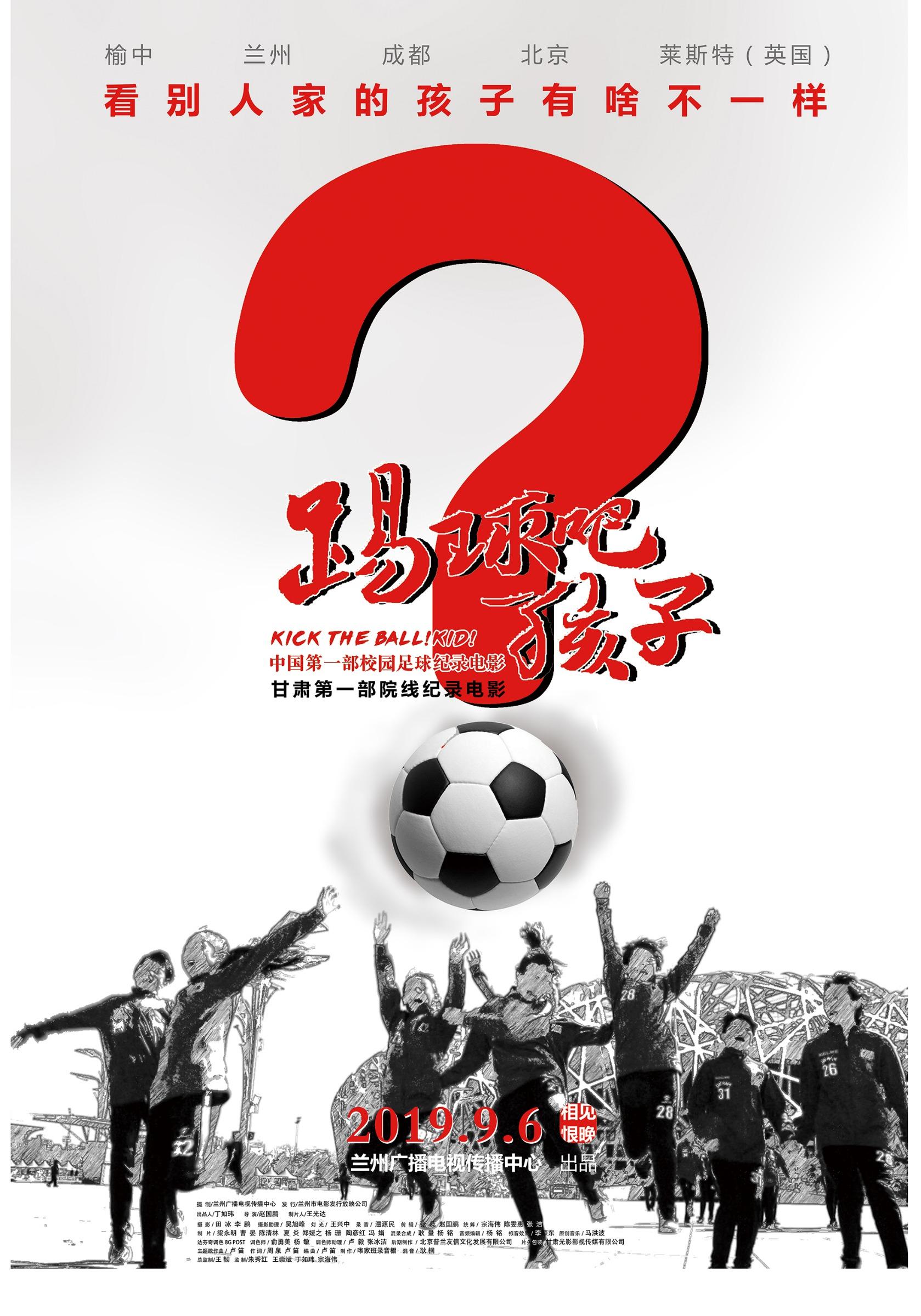 中国首部校园足球纪录电影《踢球吧,孩子》登陆院线