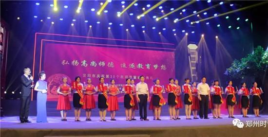 荥阳庆祝第35个教师节 市长给一名教师90度鞠躬