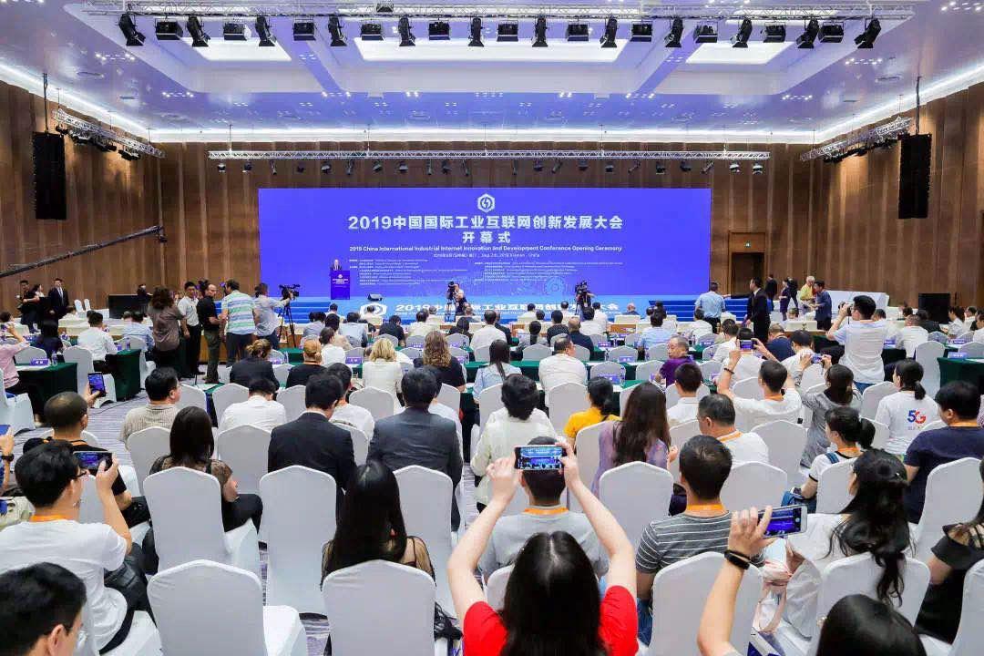 2019年中国国际工业互联网创新发展大会在厦门召开