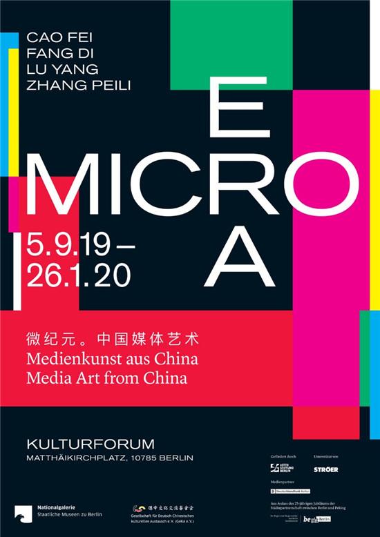 《微纪元。中国媒体艺术展》9月4日于柏林国立美术馆特别展厅开幕