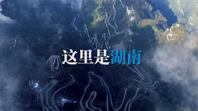 创新湖南 融入世界丨古湘古色 嶽麓书院等你来!