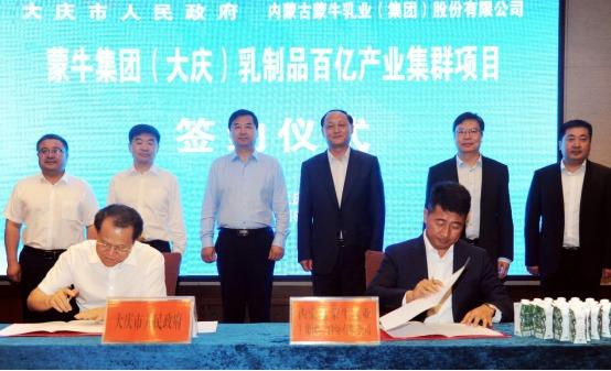 东北奶业振兴再提速 蒙牛与大庆签订战略合作框架协议