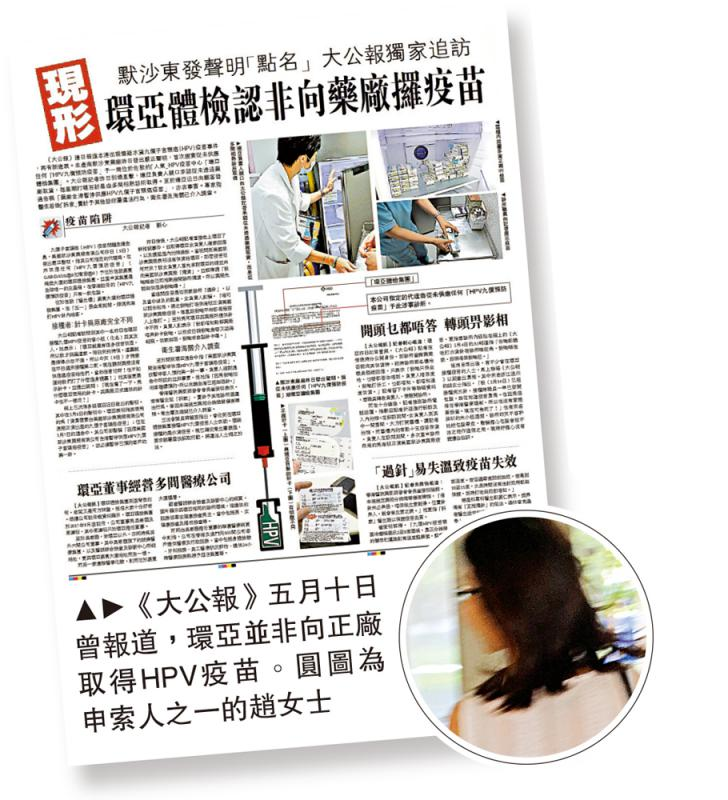 HPV針八苦主獲賠款 怕暴亂不敢來港申索