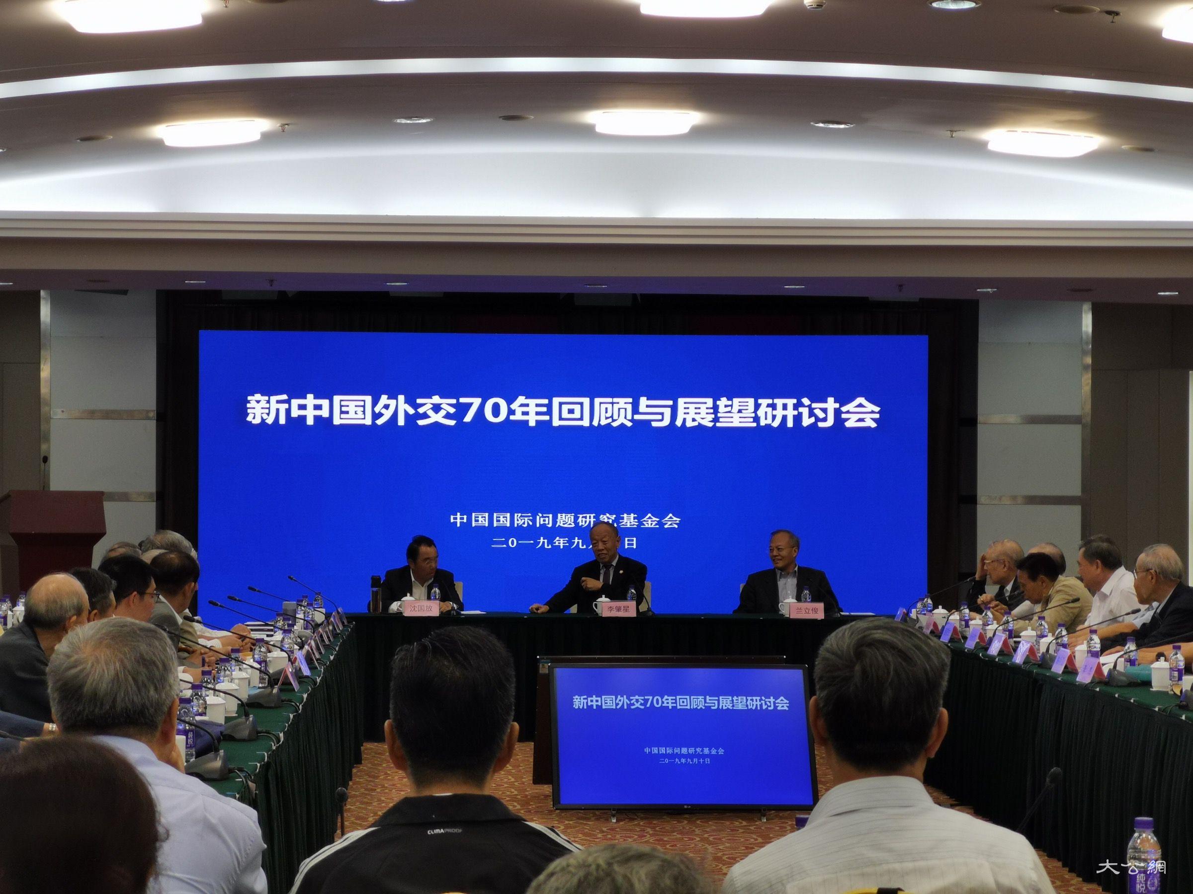 新中国外交七十年回顾与展望研讨会在京举行