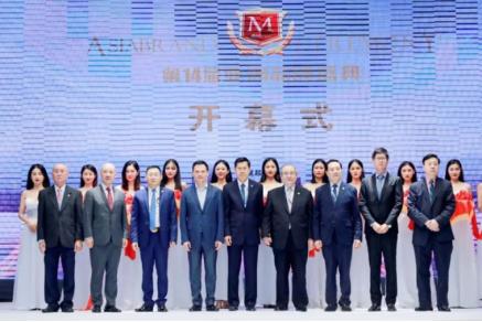 澳门名品集团荣获亚洲十大公信力品牌奖项