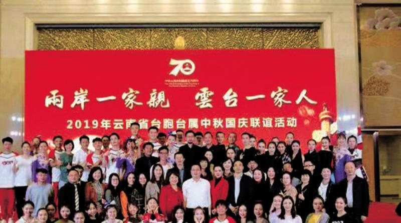 ?云南举办台胞台属中秋联谊活动