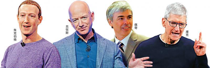 ?反垄断里程碑 美国会挑战科技巨头
