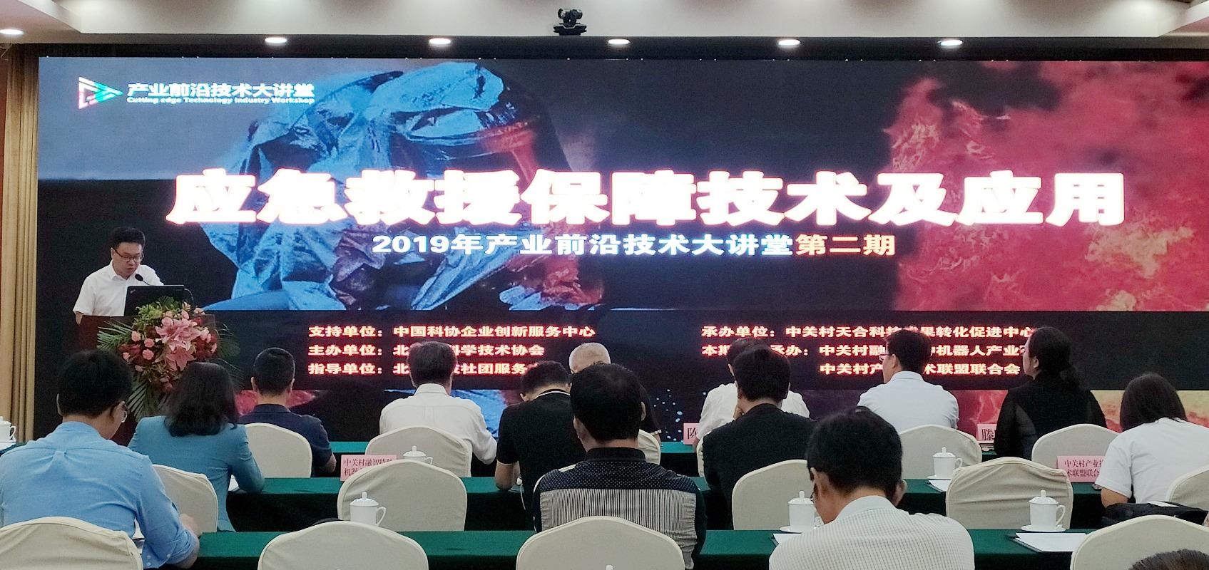 中关村产业前沿技术大讲堂开讲 聚焦应急产业及技术