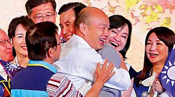 大陆台商秋节联谊茶会:韩国瑜马英九同台拥抱破不和传言