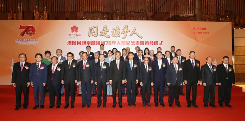 ?画册回顾港澳同胞奉献新中国历程